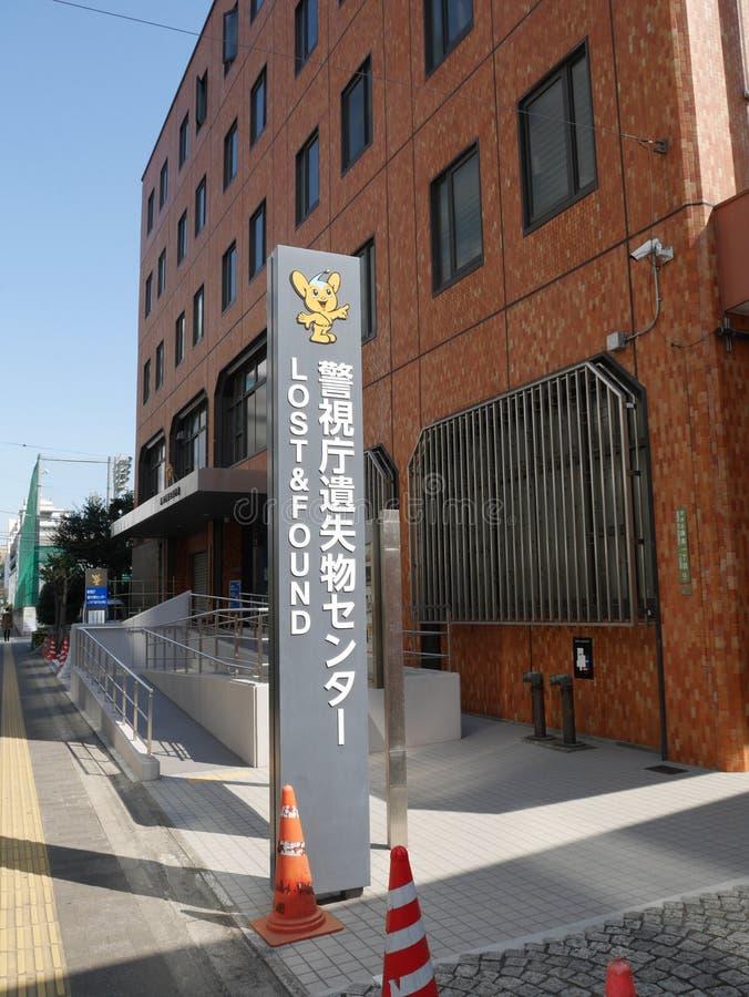 Bureau Perdu-et-trouvé de Département de Police métropolitain au Japon photos libres de droits