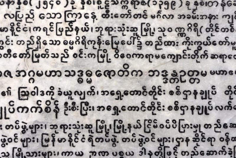 Burmese script on stone tablet in a Buddhist temple. Payathonzu, Myanmar - May, 2019: Burmese script on stone tablet in a Buddhist temple stock image