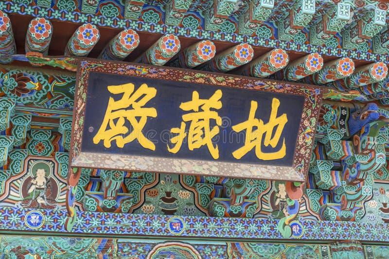 BUSAN - 27 DE OUTUBRO DE 2016: Templo de Beomeosa em Busan, Coreia do Sul imagem de stock royalty free