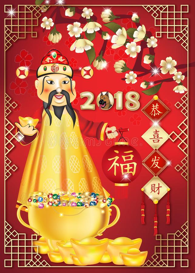 Business chinese new year 2018 greeting card stock illustration download business chinese new year 2018 greeting card stock illustration illustration of greeting card m4hsunfo Gallery