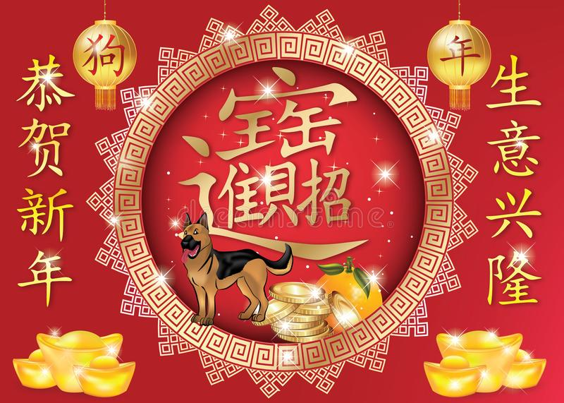 Business chinese new year 2018 greeting card stock illustration download business chinese new year 2018 greeting card stock illustration illustration of gold fire m4hsunfo Gallery