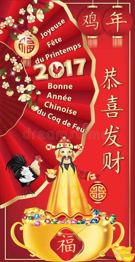 Download Business Chinese New Year 2017 Greeting Card In French Stock Illustration - Image: 83718364