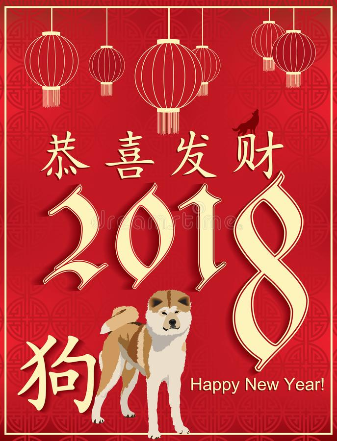 Happy chinese new year of the dog 2018 simple and elegant greeting download happy chinese new year of the dog 2018 simple and elegant greeting card with m4hsunfo
