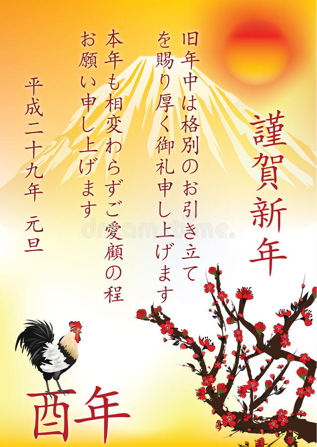 Business japanese new year 2017 greeting card stock illustration download business japanese new year 2017 greeting card stock illustration illustration of print m4hsunfo Choice Image