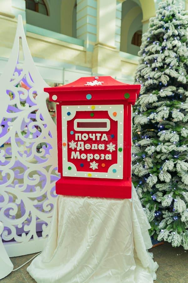 Buzón decorado de Navidad para cartas a Santa Claus con la inscripción en ruso - Correo de Ded Moroz. La Navidad y A?o Nuevo imagenes de archivo