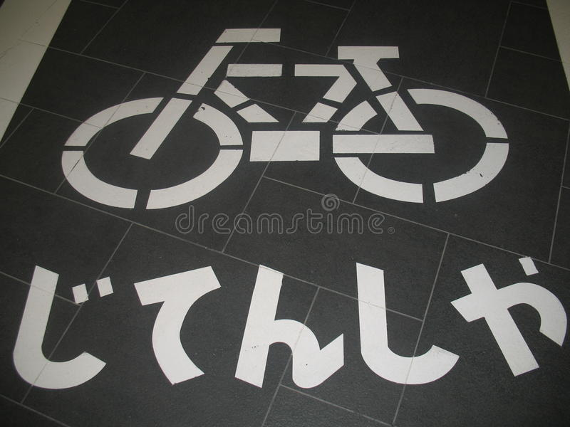 Bycicle路标 库存图片
