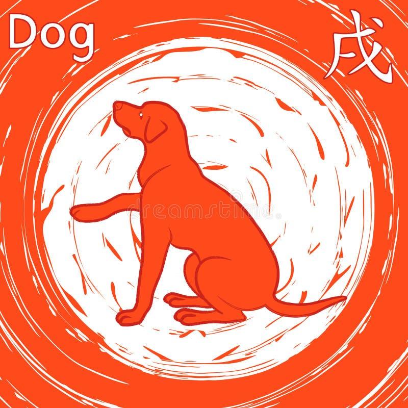 Cão chinês do sinal do zodíaco que senta-se sobre o giro girado ilustração royalty free