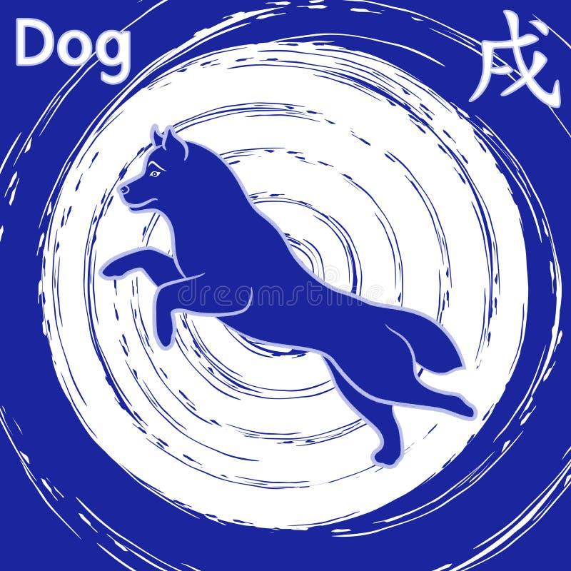 Cão chinês do sinal do zodíaco sobre o teste padrão do azul do giro ilustração stock