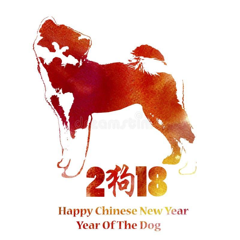 Cão Textured aquarela Cartão chinês feliz do ano novo 2018 ilustração stock
