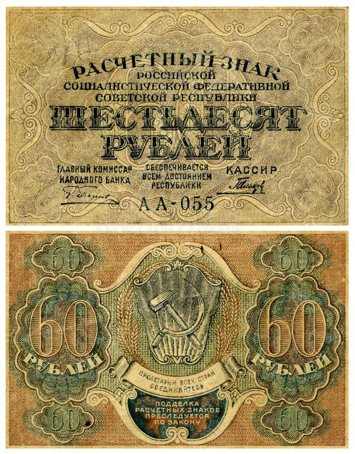 Cédula de papel velha foto de stock royalty free
