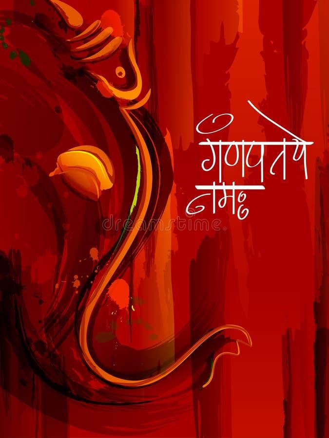 Célébration heureuse de festival de Ganesh Chaturthi d'Inde illustration stock