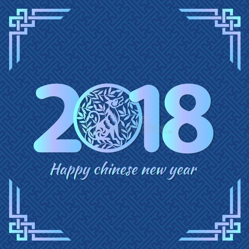 Célébration pour la carte chinoise heureuse de la nouvelle année 2018 avec le signe de zodiaque de chien de cercle et texte de 20 illustration libre de droits