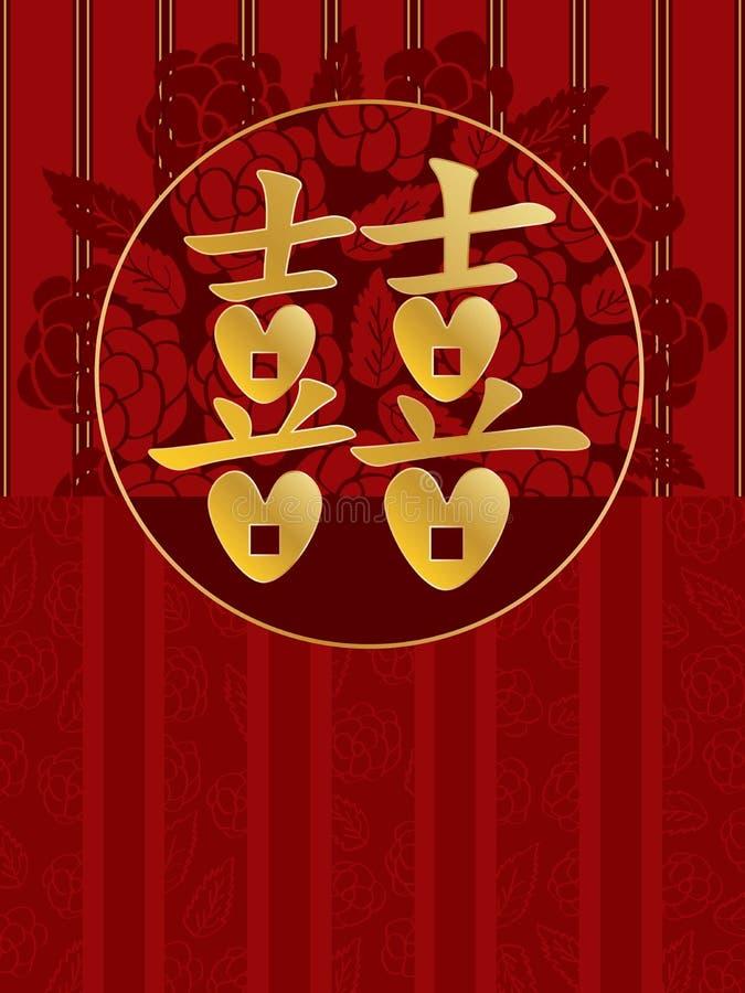Círculo do chinês do casamento ilustração do vetor
