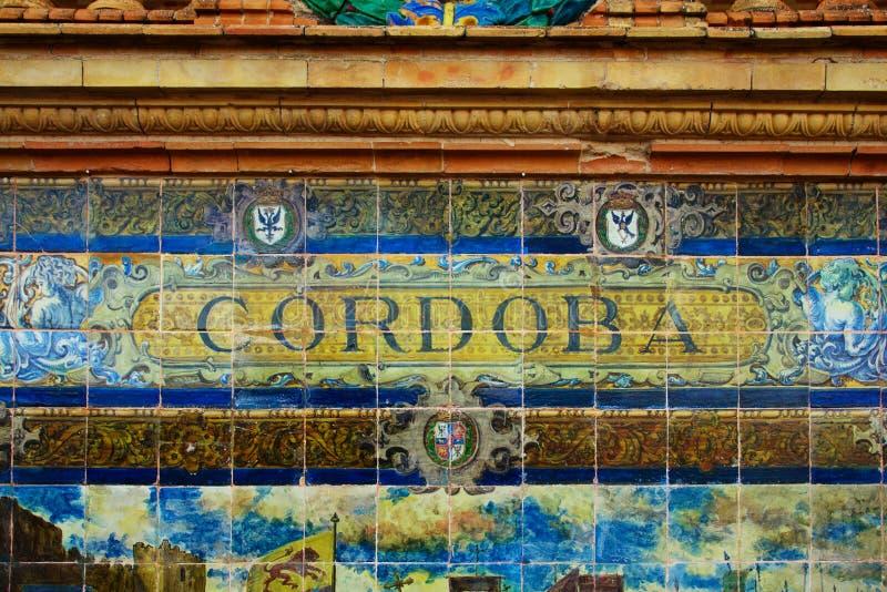 Córdova assina sobre uma parede do mosaico imagem de stock royalty free