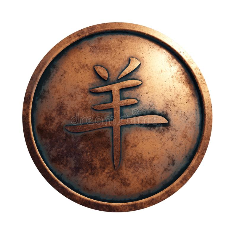 Cabra chinesa do sinal do zodíaco no círculo de cobre ilustração do vetor