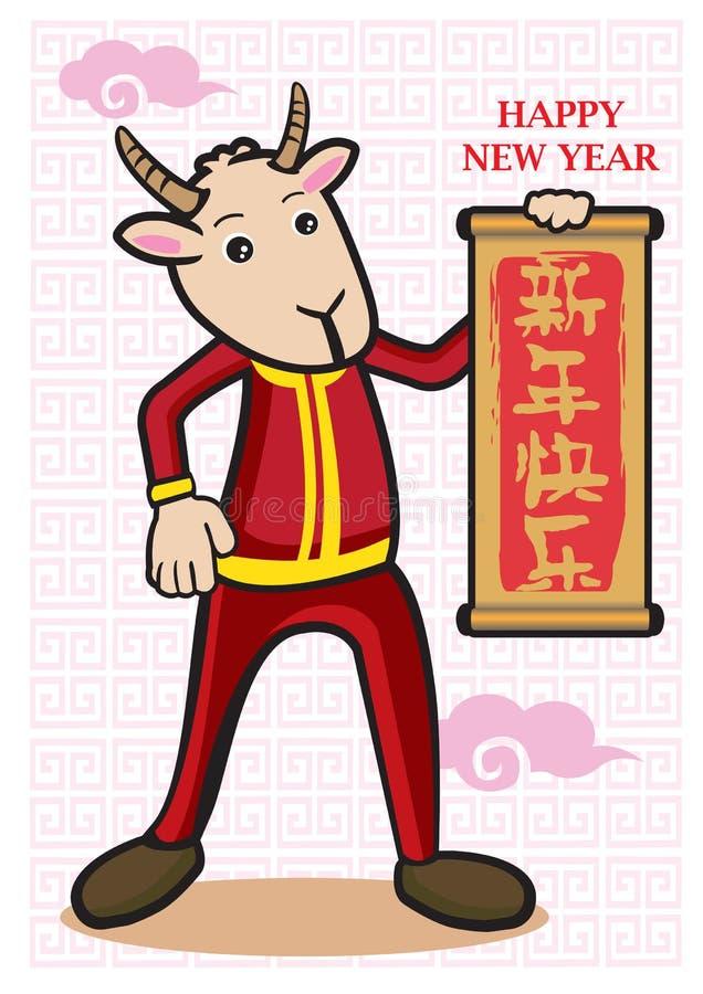 Cabra en el traje del chino tradicional por Año Nuevo chino ilustración del vector