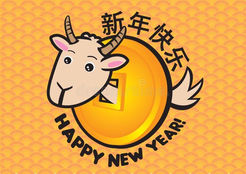 Cabra linda y moneda china antigua por Año Nuevo chino ilustración del vector
