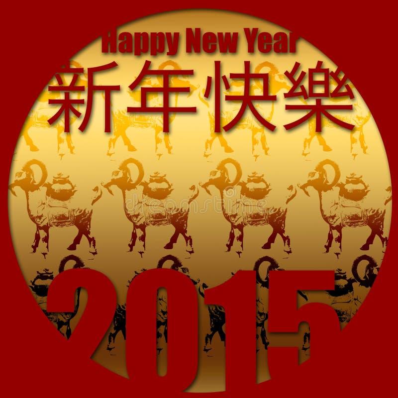 Cabras douradas - 2015 anos novos chineses imagens de stock