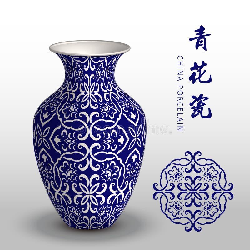 Cadena de la cruz del espiral de la curva del polígono del florero de la porcelana de China de los azules marinos stock de ilustración
