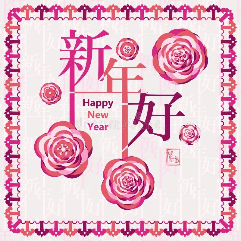 Cadre chinois rouge-rose de nouvelle année de fleur bon illustration libre de droits