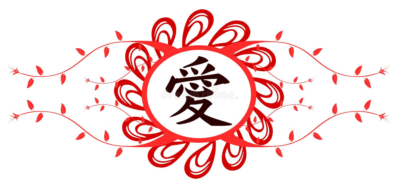 Cadre floral avec l'idéogramme de l'amour illustration de vecteur