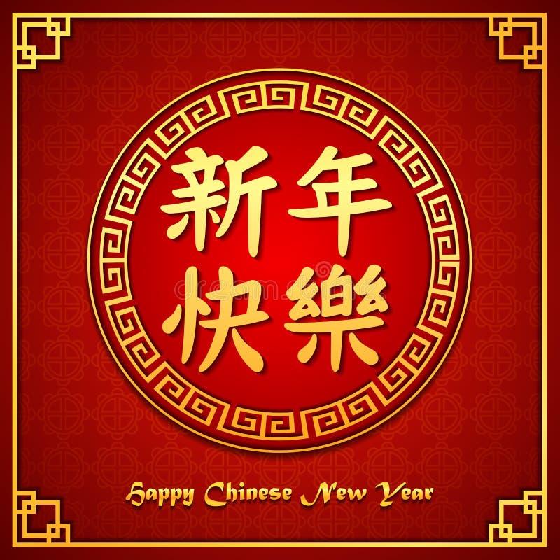 Cadre traditionnel chinois de nouvelle année illustration stock