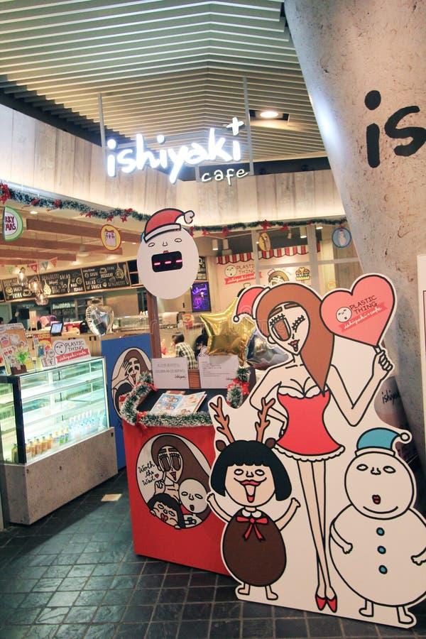 Café de Ishiyaki en Hong-Kong foto de archivo libre de regalías