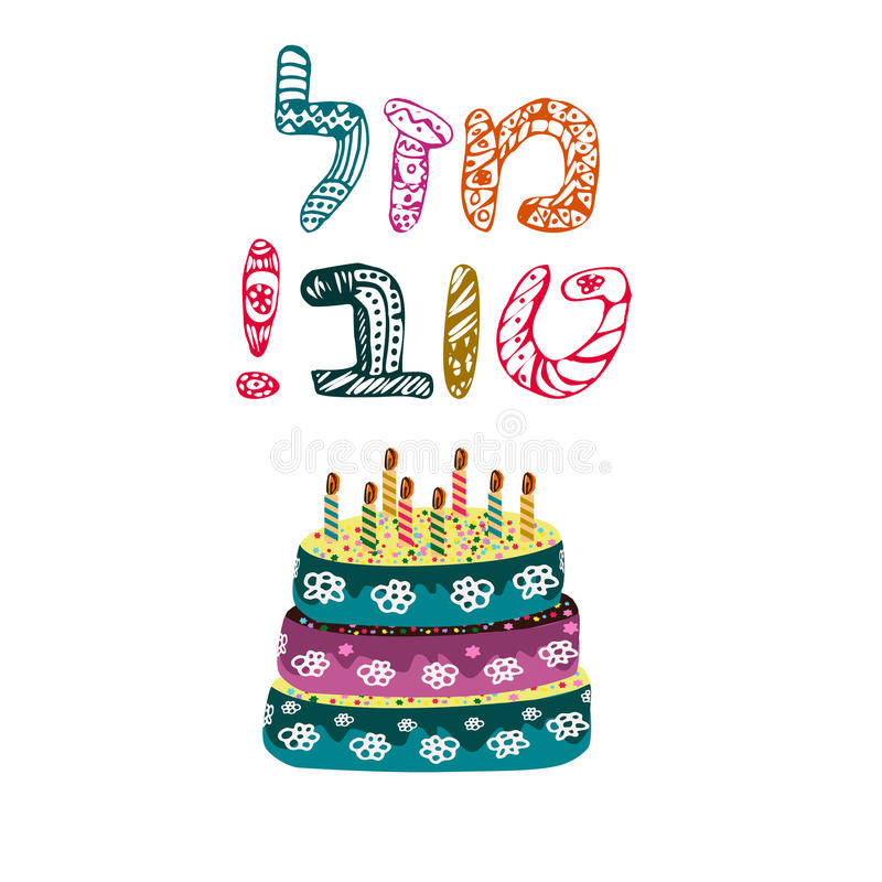 A cake with candles and an inscription of doodles in Hebrew Mazl Tov. We wish you happiness. Happy Birthday. Vector illustration.  stock illustration