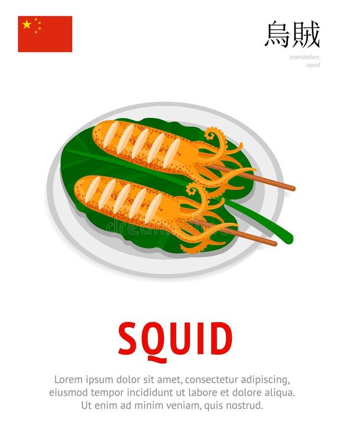Calamaro cotto Piatto del cinese tradizionale illustrazione vettoriale