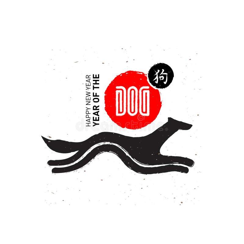 Calendário chinês pelo ano de cão Ano novo chinês feliz 201 ilustração do vetor