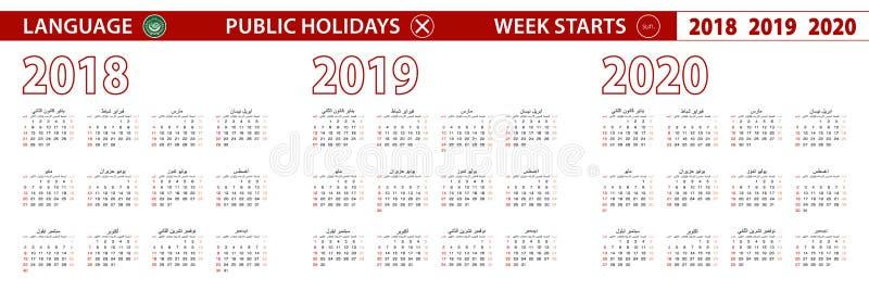 2018, 2019, calendário de um vetor de 2020 anos na língua árabe, começos da semana em domingo ilustração do vetor