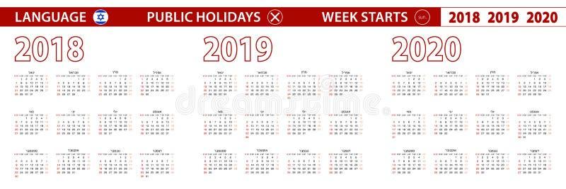 2018, 2019, calendário de um vetor de 2020 anos na língua hebreia, começos da semana em domingo ilustração royalty free
