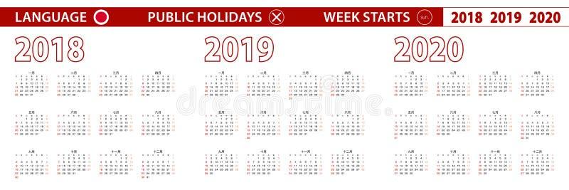 2018, 2019, calendário de um vetor de 2020 anos na língua japonesa, começos da semana em domingo ilustração stock
