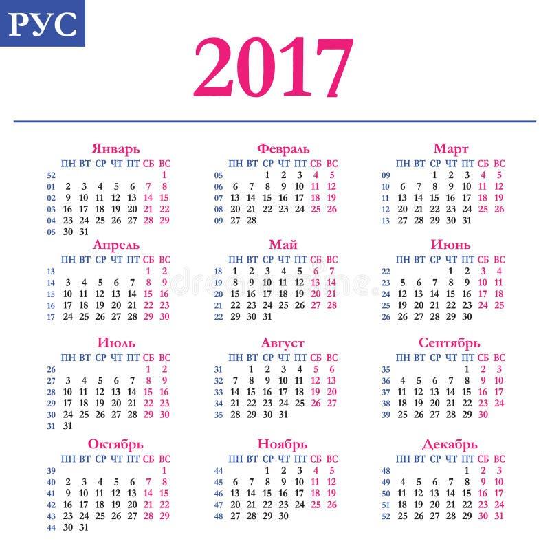 Calendário 2017 do russo ilustração do vetor
