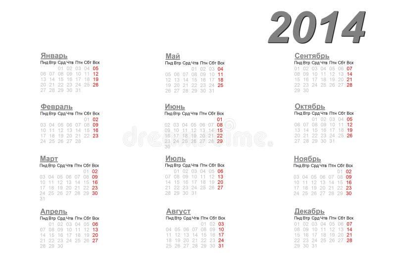 Calendário do russo para 2014 ilustração stock
