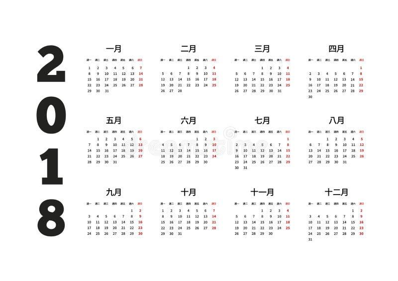 Calendário simples na língua chinesa ilustração stock