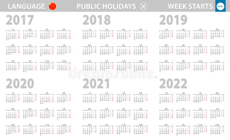 Chinese Holiday Calendar 2022.Calendar In Chinese Language For Year 2017 2022 Week Starts From Monday Stock Vector Illustration Of June Friday 148532713