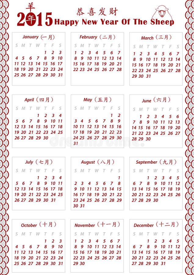 Calendar Symbols Printables : Calendar for the chinese new year of sheep stock