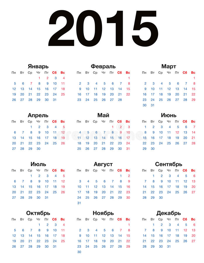 Calendar for 2015. Extremely carefully designed calendar for 2015 in russian isolated on white background. Starts Monday, Helvetica font used. Colours can be royalty free illustration
