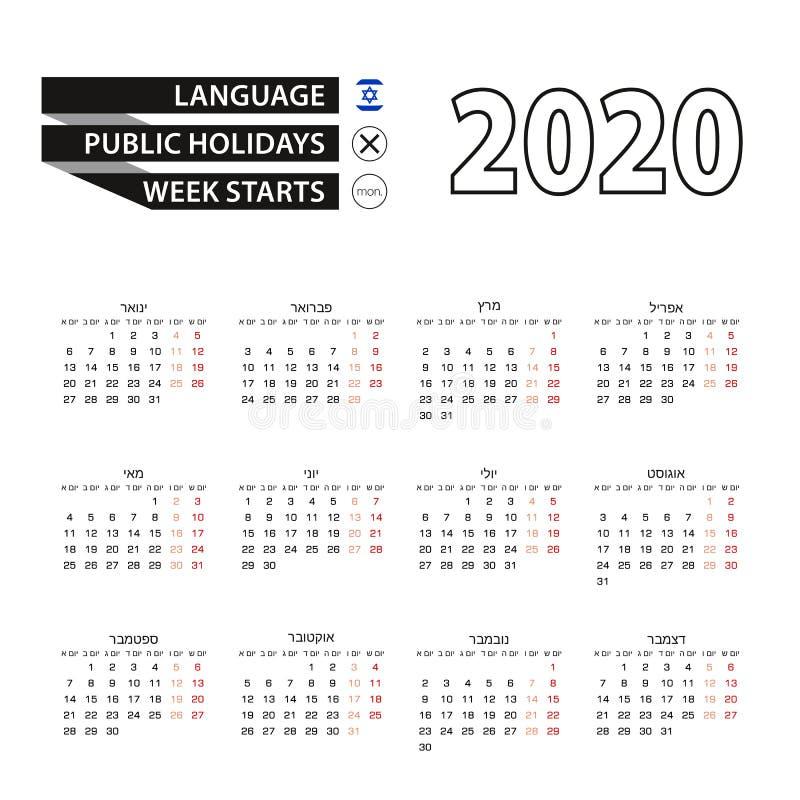 Calendar 2020 in Hebrew language, week starts on Monday. Vector calendar 2020 year stock illustration