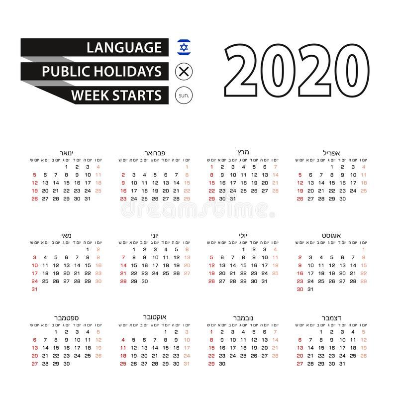 2020 calendar in Hebrew language, week starts from Sunday. Vector Illustration stock illustration