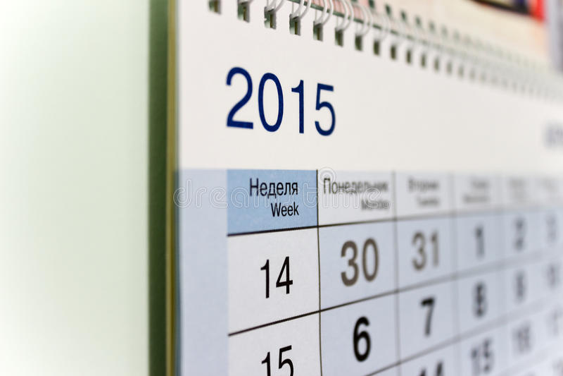 Calendar Office 2015 stock photo