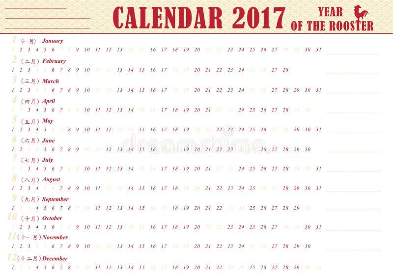 Calendar Organizer 2017 Stock Vector - Image: 77490213