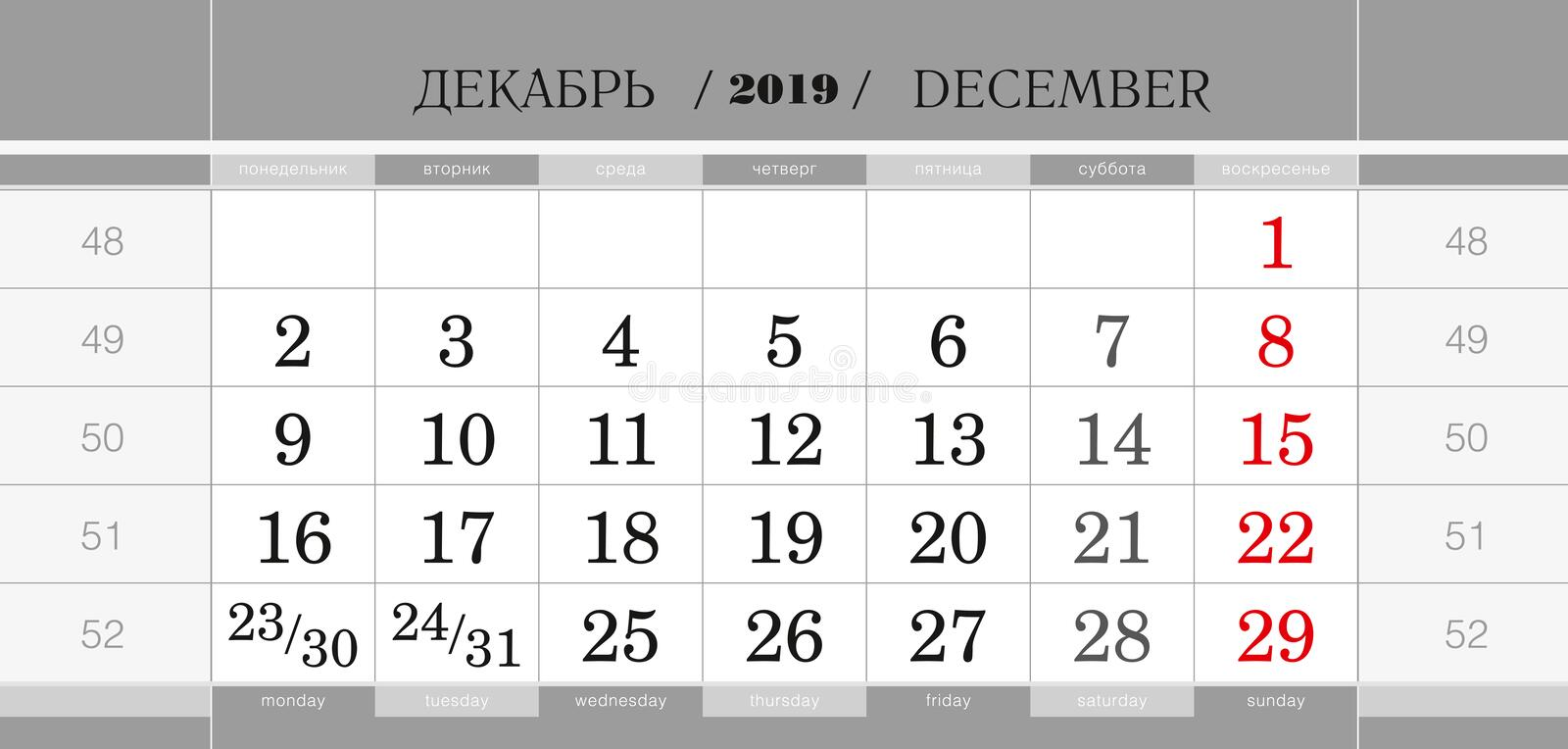 Calendar quarterly block for 2020 year, December 2019. Wall calendar, English and Russian language. Week starts from Monday stock illustration