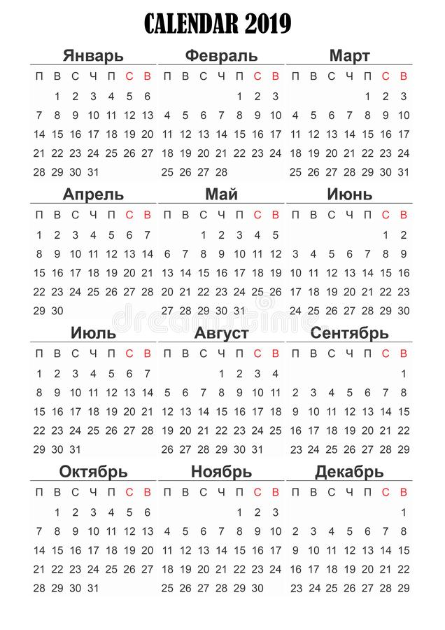 2019 calendar russian language royalty free stock images