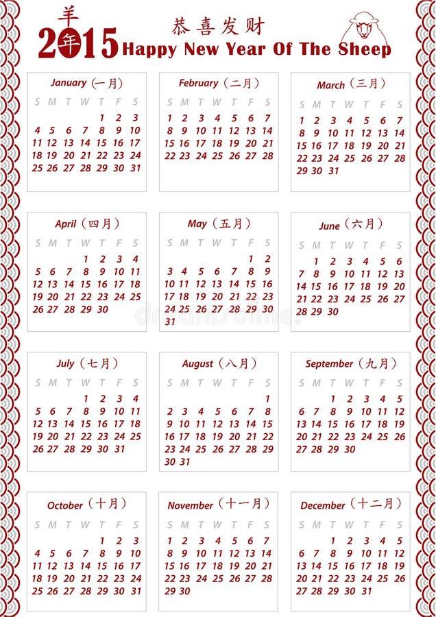 Download Calendario Por El Año Nuevo Chino De Las Ovejas, 2015 Stock de ilustración - Ilustración de gráfico, suerte: 44854249