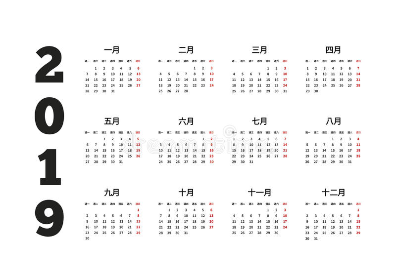 calendario simple de 2019 años en lengua china ilustración del vector