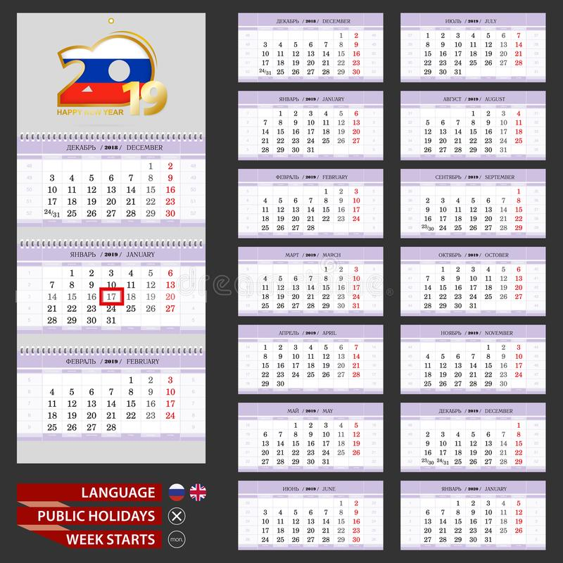Calendario trimestrale porpora 2019 in russo ed in inglese royalty illustrazione gratis