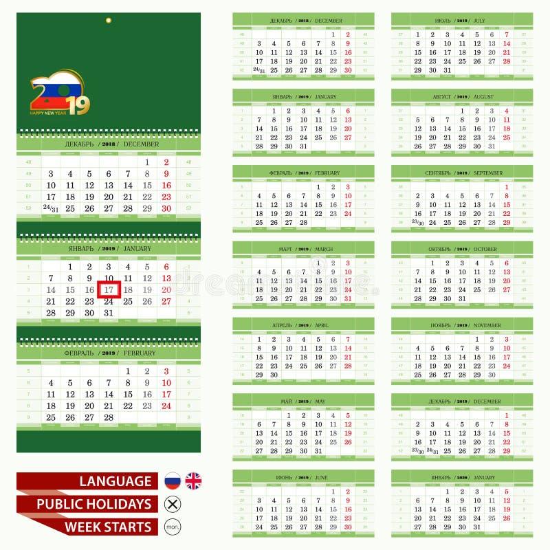 Calendario trimestrale verde 2019 della parete della calce, Russo e lingua inglese illustrazione di stock