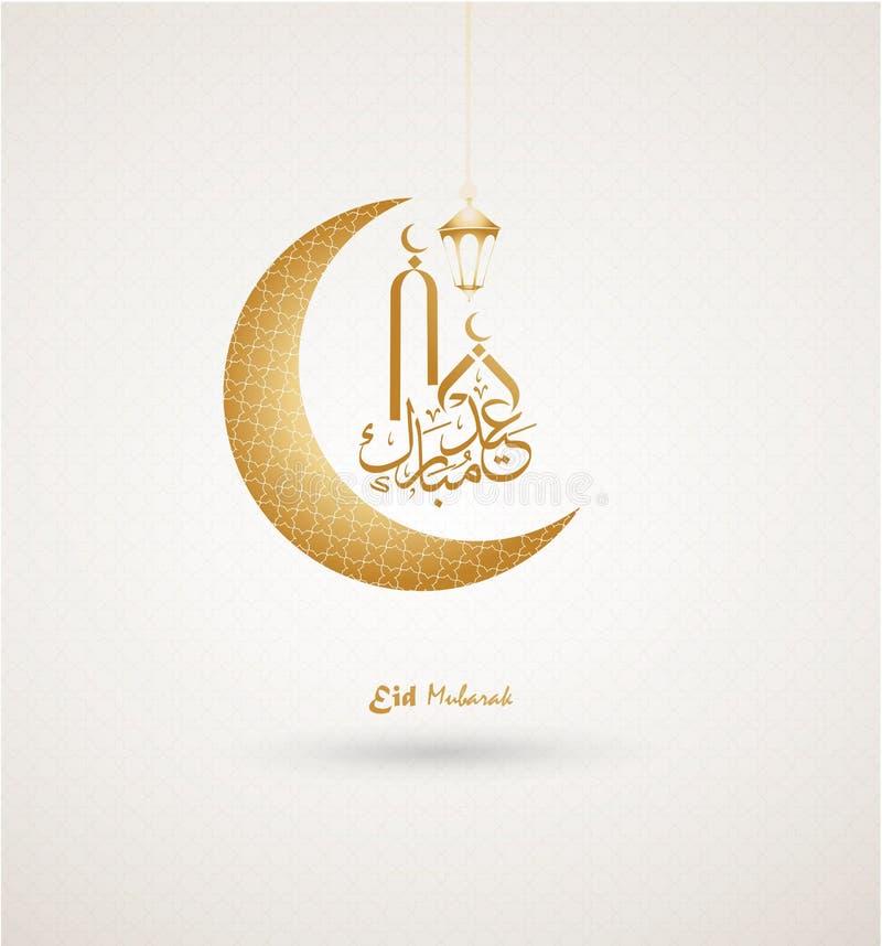 Calibre de carte de voeux d'Eid Mubarak, illustration avec les lanternes arabes et canon d'or illustration libre de droits
